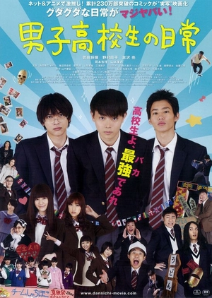 image of drama Daily Lives of High School Boys (2013) [JDRAMA]